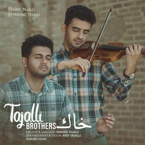 دانلود موزیک جدید برادران تجلی ( عارف تجلی و فرهاد تجلی ) اک